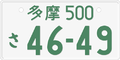 120px-Japanese_green_on_white_license_plate.png